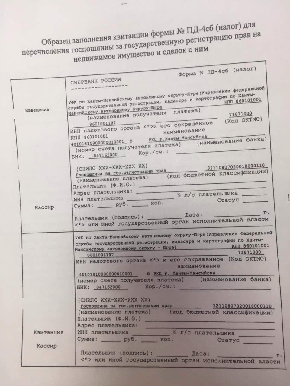 государственную регистрацию прав на недвижимое имущество государственная пошлина произошло затем